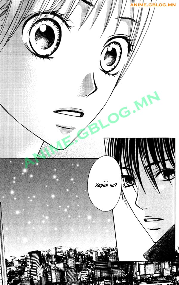 Japan Manga Translation - Kimi ga Suki - 3 - After the Christmas Eve - 10